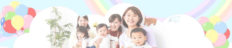 すみれ組(1歳半からの親子スクールクラス)