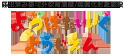 相模市よつば体育幼児園(無償化対象施設)